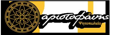 Αριστοφάνης – Ψητοπωλείο στην Γλυφάδα – Άλιμο.